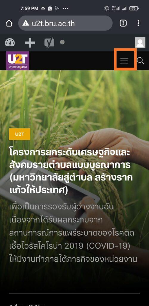 หน้าแรกเว็บไซต์ u2t.bru.ac.th