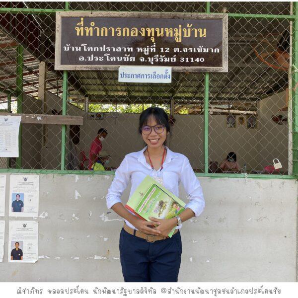 ณิชาภัทร หลอมประโคน (ID13) : เรียนรู้กิจกรรมประชุมโครงการ กข.คจ. บ้านโคกปราสาท @พัฒนาชุมชนอำเภอประโคนชัย